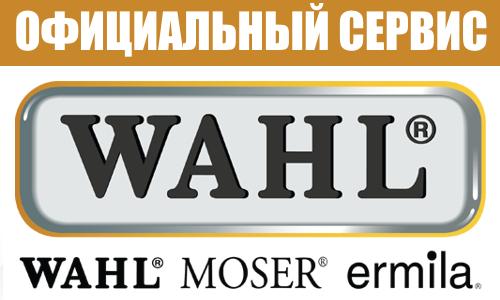 Сервисный центр MOSER, WAHL, ermila в Минске - фото 1