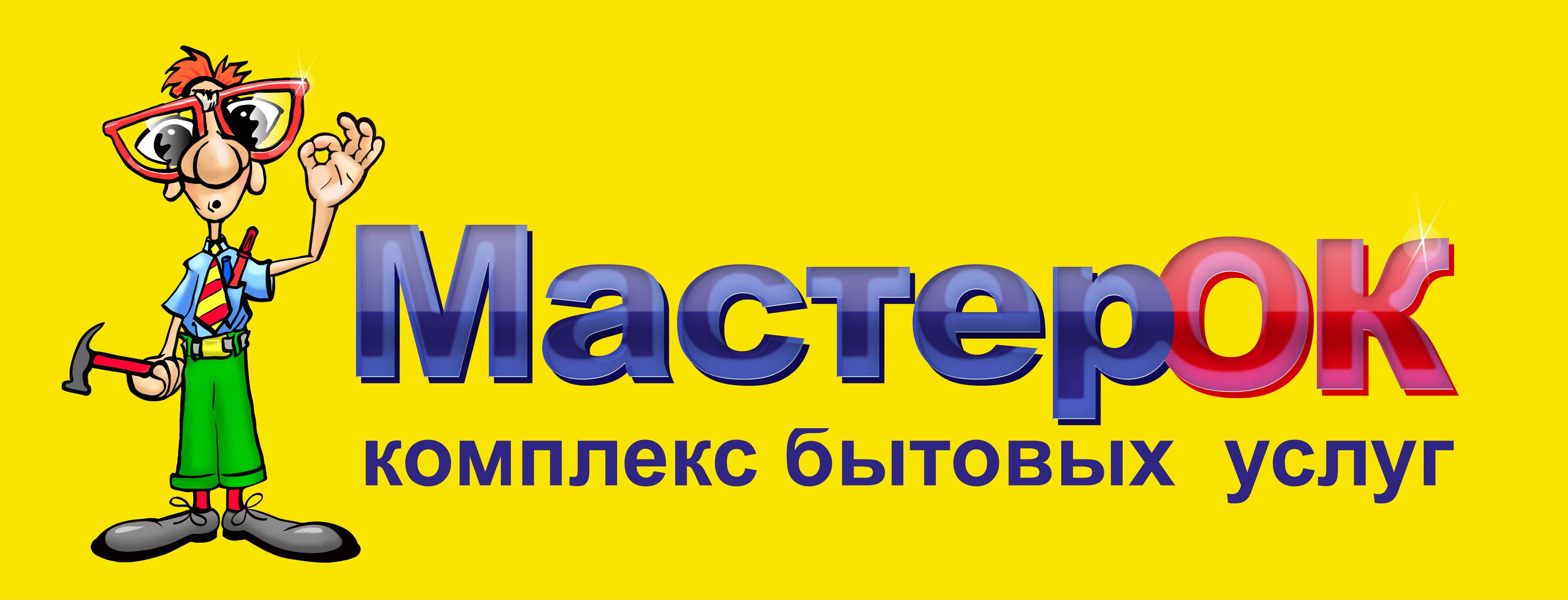 Сеть мастерских «МастерОК»