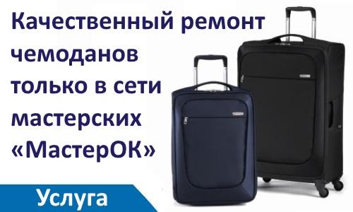 Срочный ремонт чемоданов в Минске